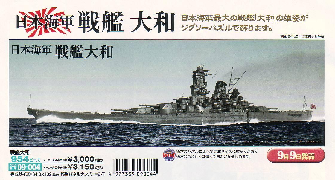 エポック社 ジグソーパネル パネルMAX NO.14 ゴールド (50×75cm) 10